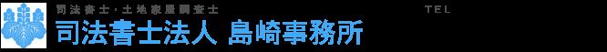 埼玉県川口市 司法書士法人 島崎事務所 (土地家屋調査士事務所併設)